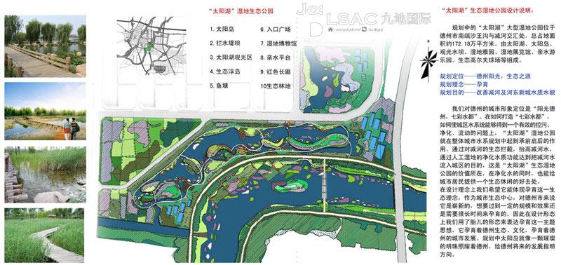 德州城市水系及水体景观总体规划